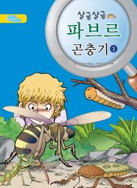 살금살금 파브르 곤충기. 1