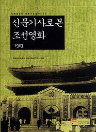 신문기사로 본 조선영화 1923