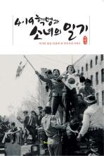 4 19혁명과 소녀의 일기