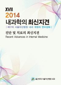 내과학의 최신지견(2014)