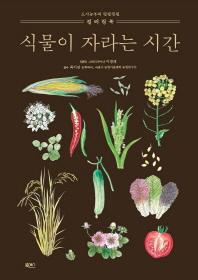 식물이 자라는 시간