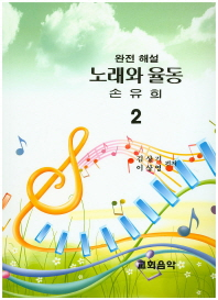 노래와 율동 손유희. 2(완전해설)