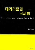 테러리즘과 국제법