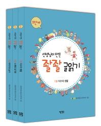선생님이 만든 좔좔 글읽기 2단계 세트