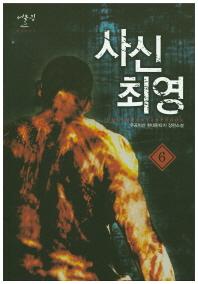 사신 최영. 6