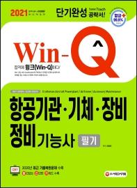 Win-Q 항공기관ㆍ기체ㆍ장비정비기능사 필기 단기완성(2021)
