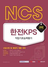 NCS 한전KPS 직업기초능력평가(2020 하반기)