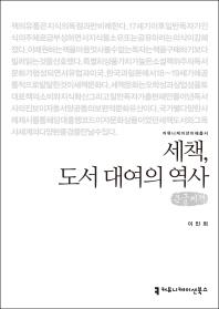세책, 도서 대여의 역사(큰글씨책)