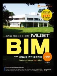3차원 건축설계를 위한 MUST BIM: 기본편