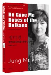 정미경: 발칸의 장미를 내게 주었네(He Gave Me Roses of the Balkans)