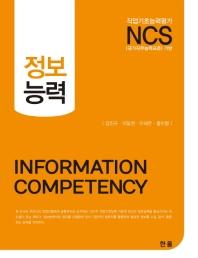 NCS 정보능력
