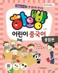 step1~3을 한 권으로 만나는 하오빵 어린이 중국어: 종합편
