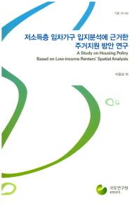 저소득층 임차가구 입지분석에 근거한 주거지원 방안 연구