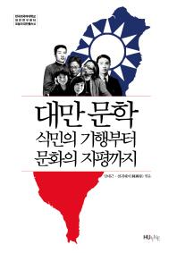 대만문학: 식민의 기행부터 문화의 지평까지
