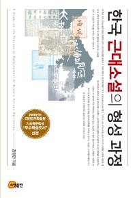 한국 근대소설의 형성 과정