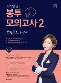 곽지영 영어 봉투 모의고사. 2(2020)