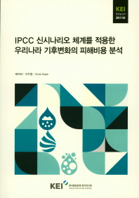 IPCC 신시나리오 체계를 적용한 우리나라 기후변화의 피해비용 분석