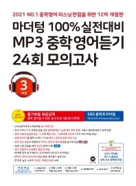 마더텅 100% 실전대비 MP3 중학영어듣기 24회 모의고사 3학년(2021)