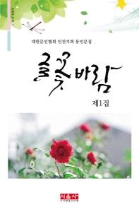 글 꽃 바람(제1집)