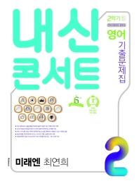내신콘서트 중학 영어 중2-2 중간고사 기출문제집(미래엔 최연희)(2020)