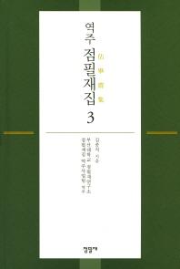 역주 점필재집. 3