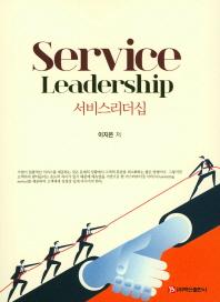 서비스 리더십(Service Leadership)