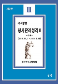 주제별 형사판례정리. 3(추록)(2020)