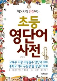 영어시험 만점받는 초등 영단어 사전