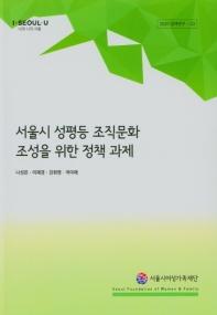 서울시 성평등 조직문화 조성을 위한 정책 과제
