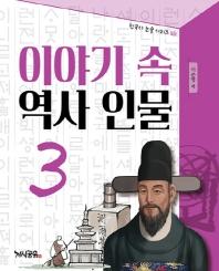 이야기 속 역사 인물. 3