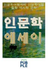 인문학 에세이, 철학 역사학 문학