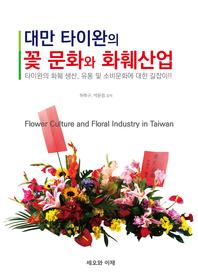 대만 타이완의 꽃 문화와 화훼산업