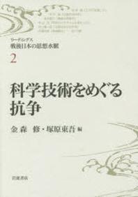 リ-ディングス戰後日本の思想水脈 2