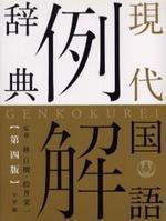 現代國語例解辭典