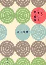 ニシノユキヒコの戀と冒險