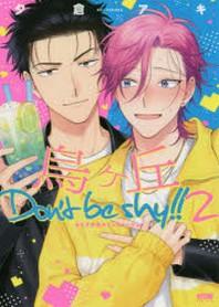 烏ケ丘DON'T BE SHY!! 2
