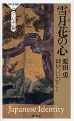 雪月花の心 ヴィジュアル版 JAPANESE IDENTITY
