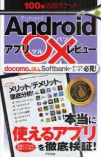 ANDROIDアプリ○×レビュ―