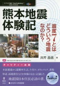 熊本地震體驗記 震度7とはどういう地震なのか?