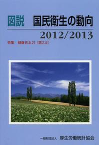 圖說國民衛生の動向 2012/2013
