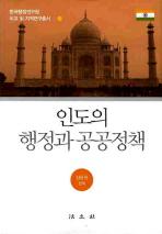 인도의 행정과 공공정책