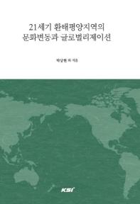 21세기 환태평양지역의 문화변동과 글로벌리제이션