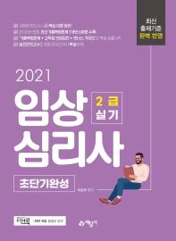 임상심리사 2급 실기 초단기완성(2021)