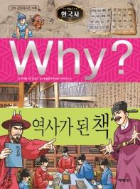 Why? 한국사:  역사가 된 책