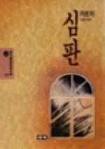 심판(청목정선세계문학 35)