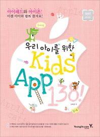 Kids App 138