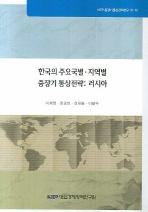 한국의 주요국별 지역별 중장기 통상전략: 러시아