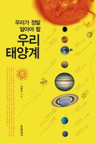우리 태양계