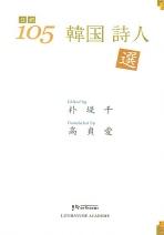 105 한국 시인선(일역)