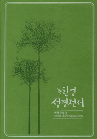 한영 성경전서 GNT(Good New Translation)(NKG77EDI)